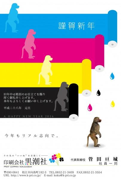 年賀状/黒潮社